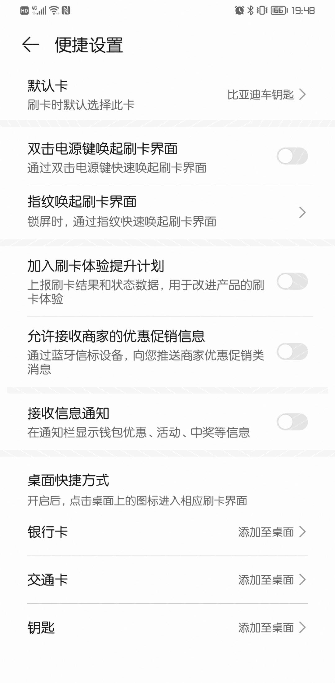 Screenshot_20210511_194853_com.huawei.wallet.jpg