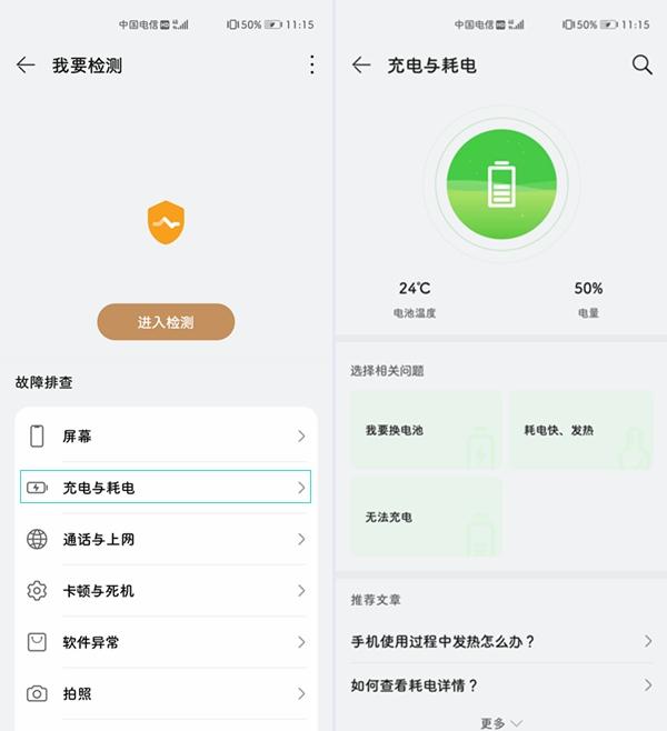 Screenshot_20210512_111547_com.huawei.phoneservice.jpg