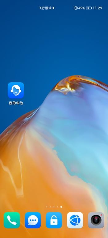 Screenshot_20210512_112924_com.huawei.android.launcher.jpg