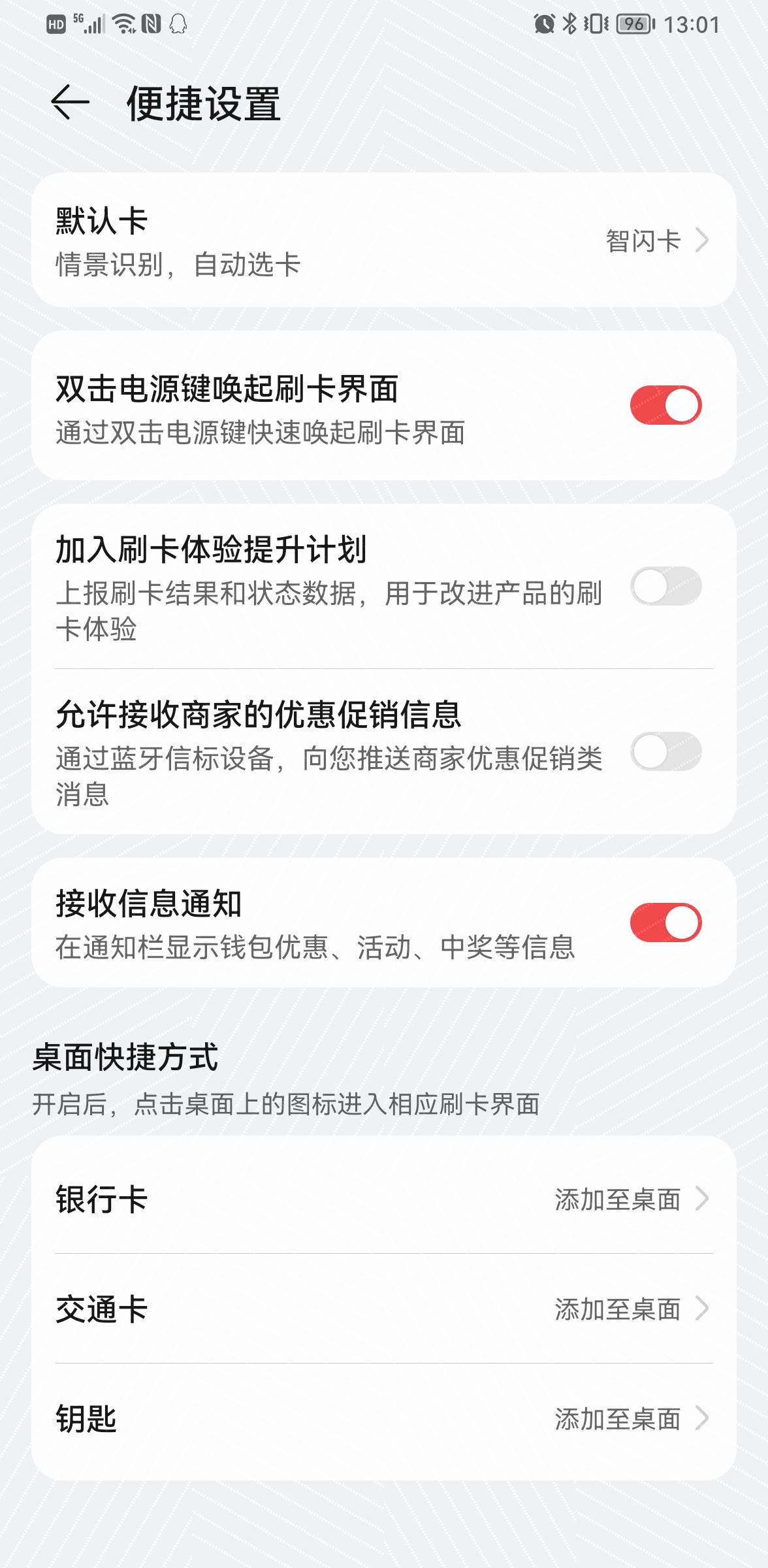 Screenshot_20210512_130132_com.huawei.wallet.jpg
