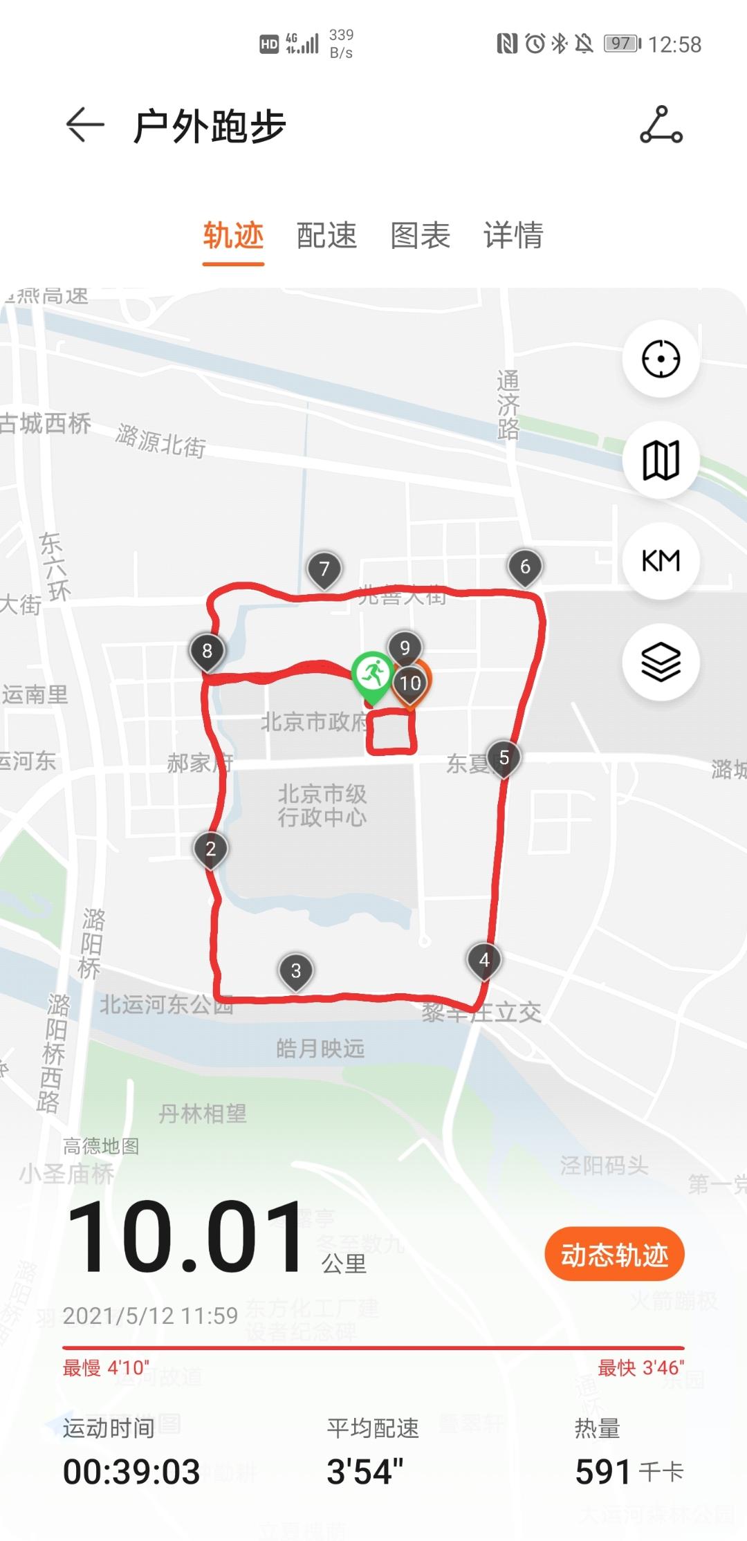 Screenshot_20210512_125835_com.huawei.health.jpg