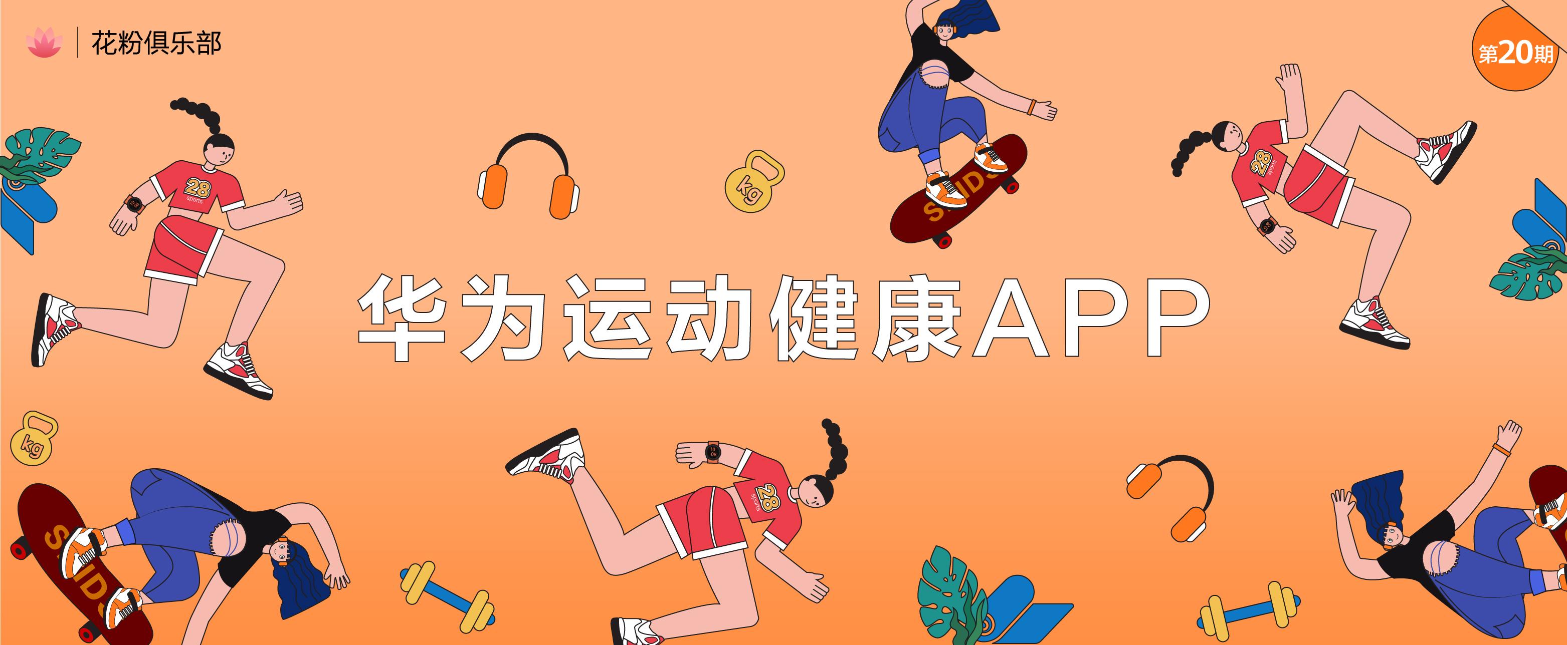 华为运动健康App-第13-20期-0305-08.jpg