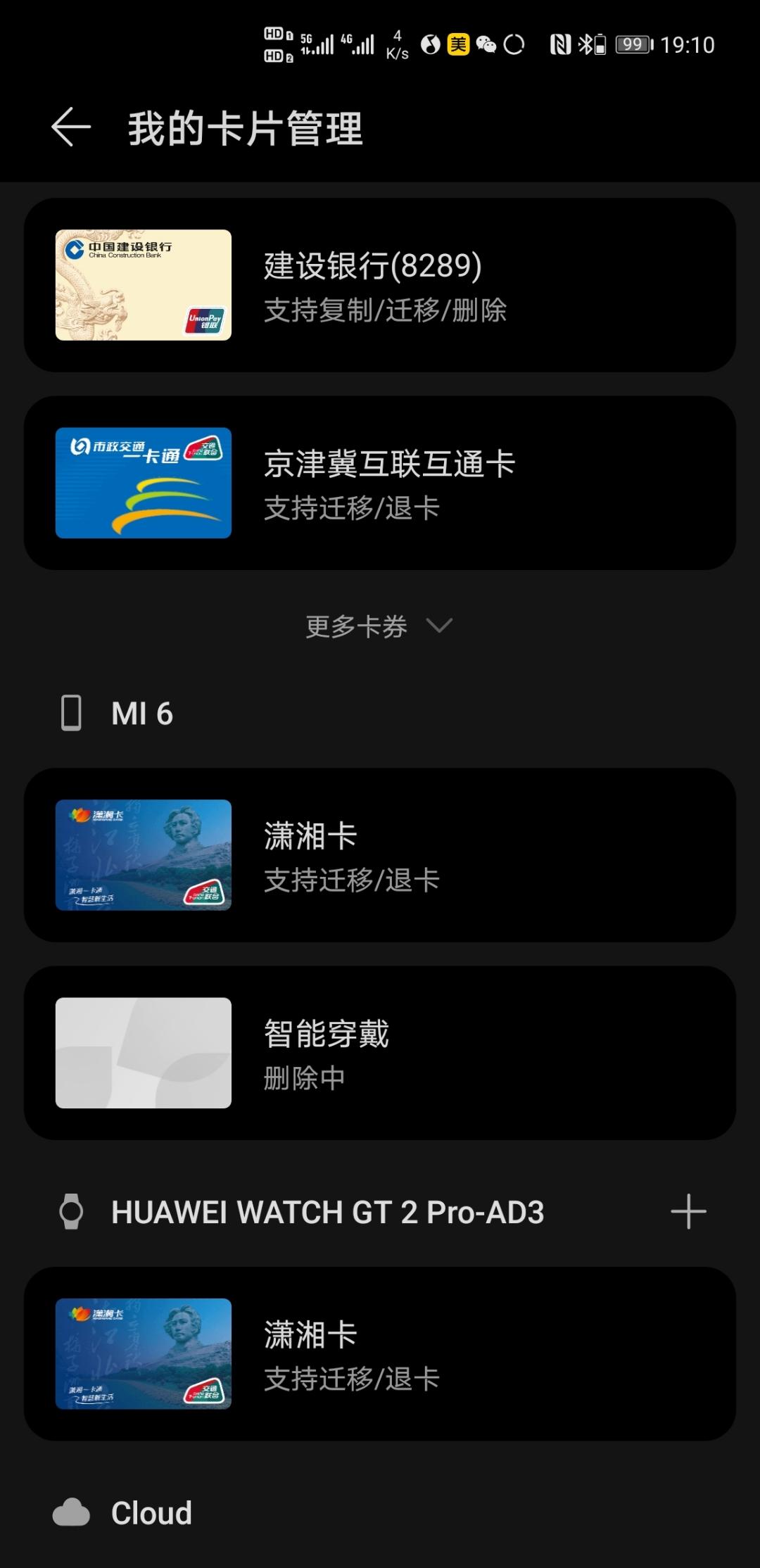 Screenshot_20210512_191014_com.huawei.wallet.jpg