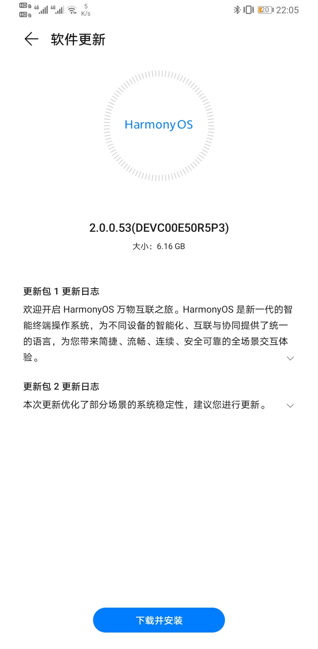 Screenshot_20210512_220500_com.huawei.android.hwouc.jpg