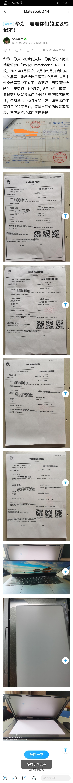 Screenshot_20210512_165130_com.huawei.fans.jpg