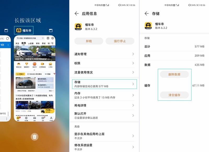Screenshot_20210513_085602_com.huawei.android.launcher.jpg