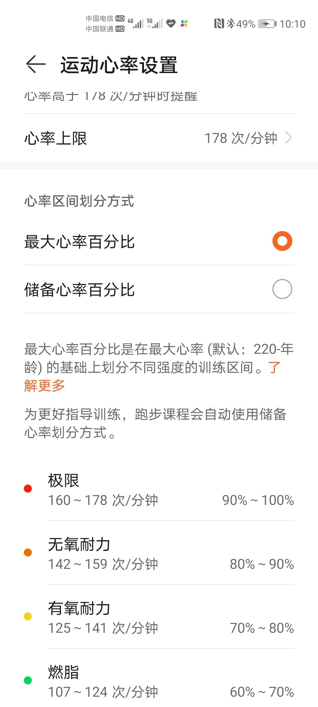 Screenshot_20210513_101010_com.huawei.health.jpg