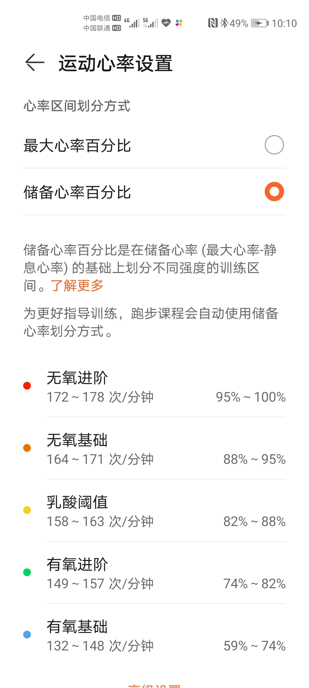 Screenshot_20210513_101040_com.huawei.health.jpg