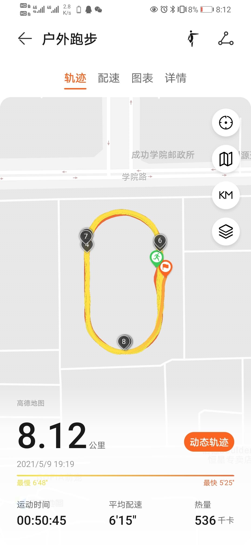 Screenshot_20210509_201204_com.huawei.health.jpg