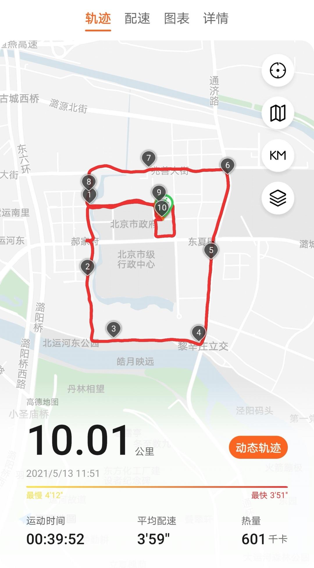 Screenshot_20210513_125048_com.huawei.health_edit_189194486019047.jpg