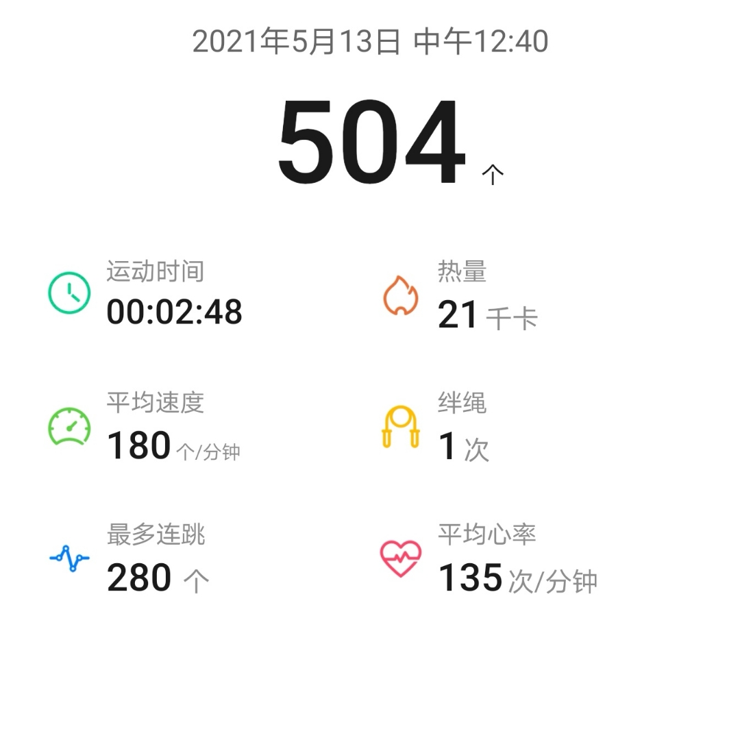 Screenshot_20210513_125034_com.huawei.health_edit_189170169204467.jpg