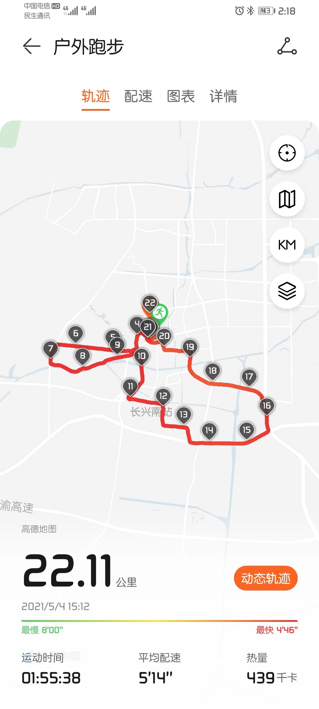 Screenshot_20210513_141820_com.huawei.health.jpg