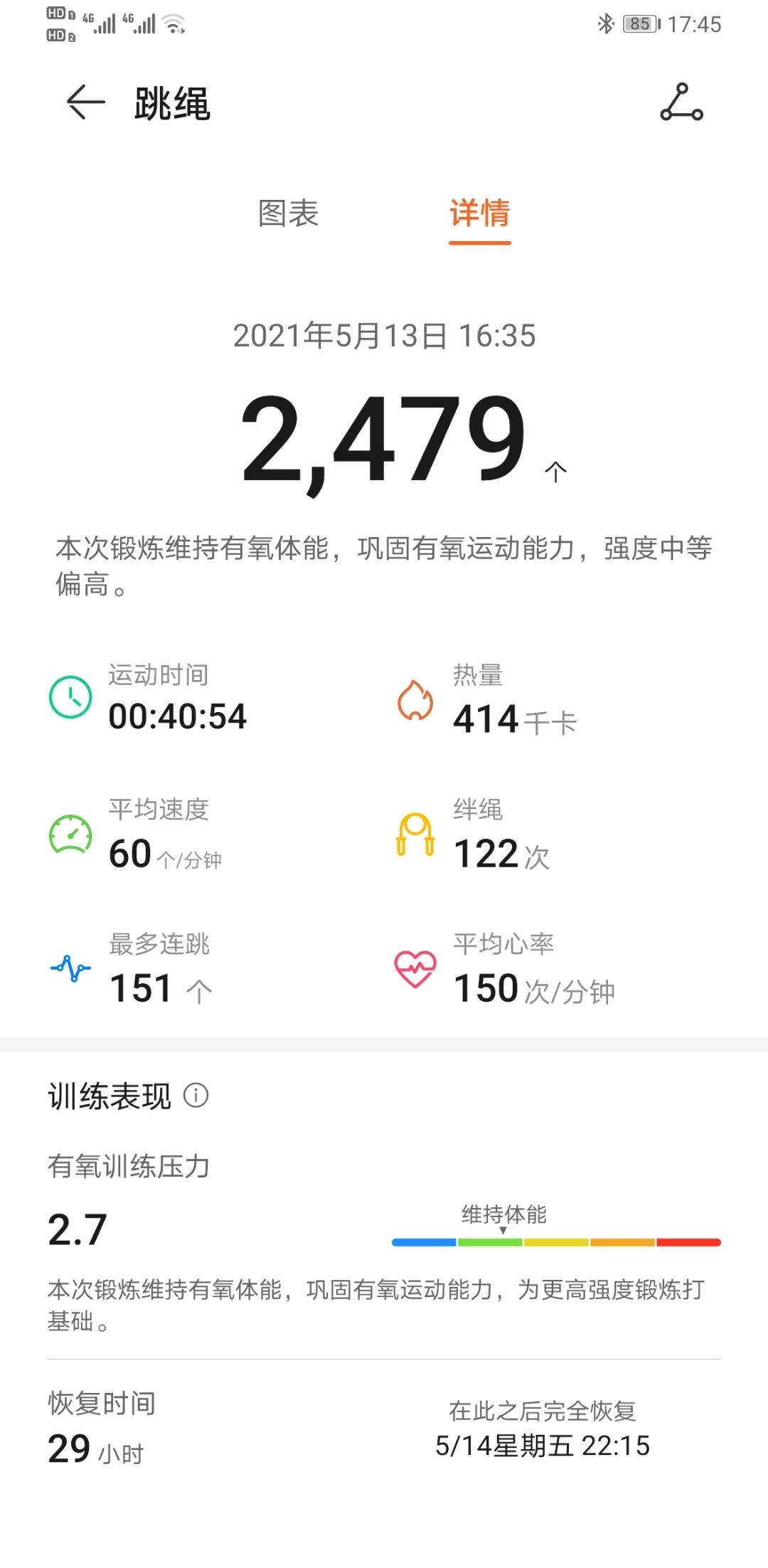 Screenshot_20210513_174525_com.huawei.health.jpg