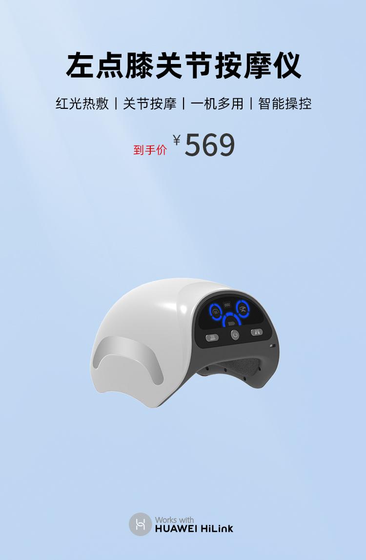 产品卖点长图-膝关节按摩仪_01.jpg