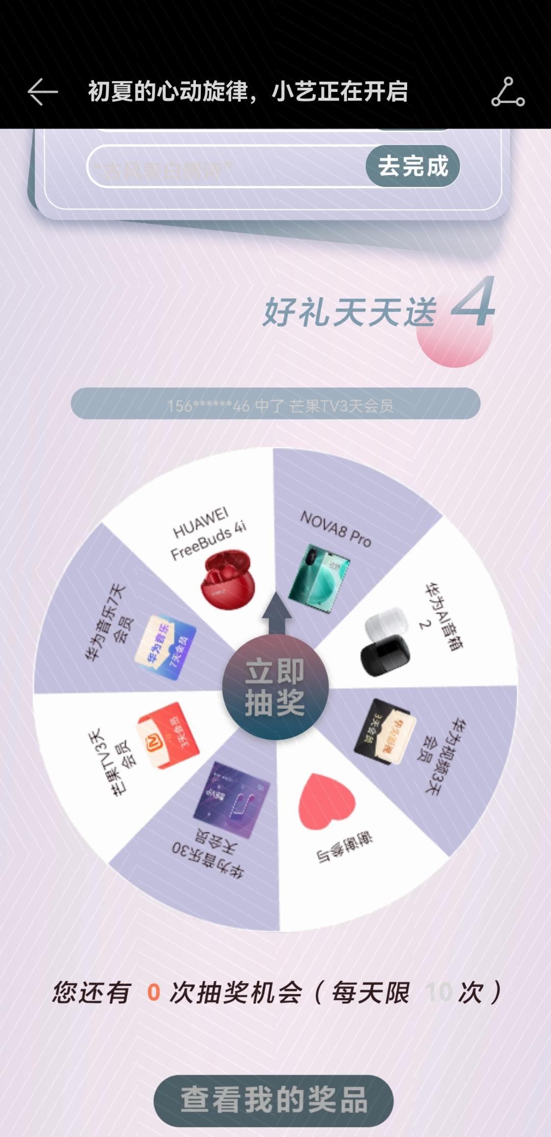 Screenshot_20210514_104114_com.huawei.music.jpg