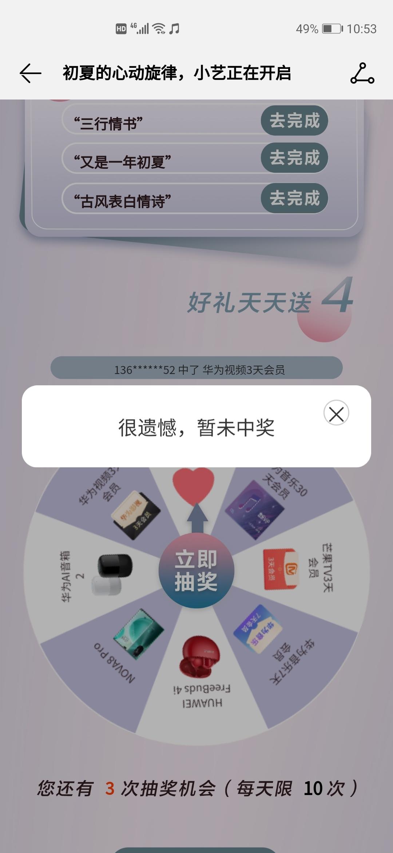 Screenshot_20210514_105311_com.huawei.music.jpg