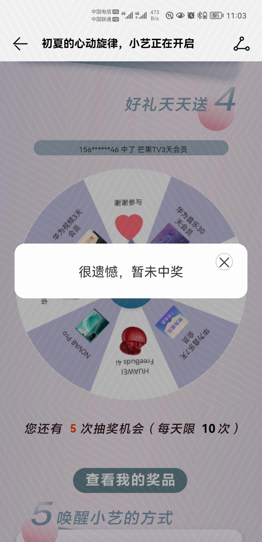 Screenshot_20210514_110341_com.huawei.music.jpg
