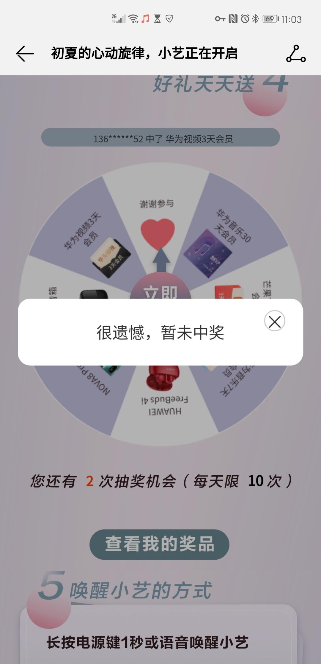 Screenshot_20210514_110327_com.huawei.music.jpg