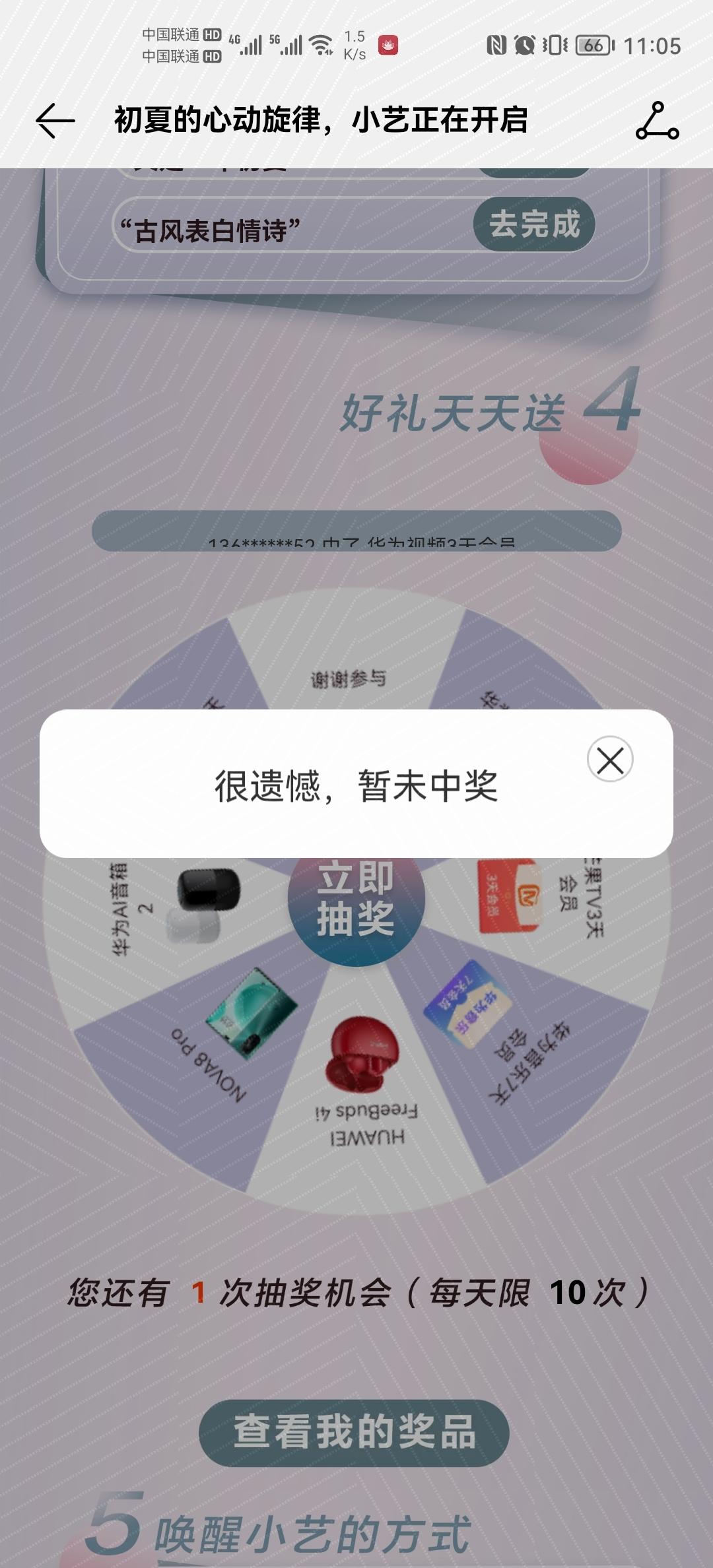 Screenshot_20210514_110506_com.huawei.music.jpg