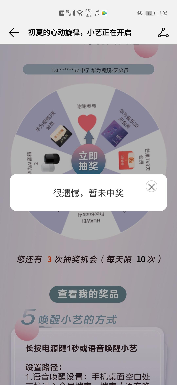 Screenshot_20210514_110808_com.huawei.music.jpg