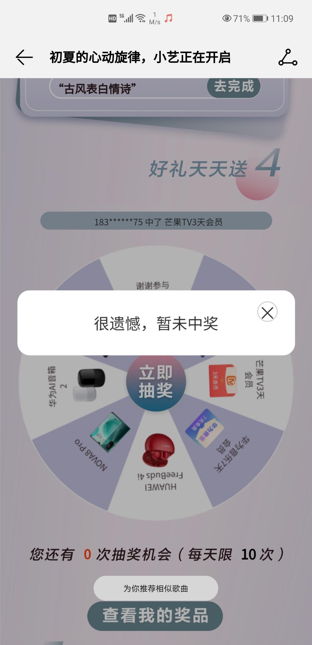 Screenshot_20210514_110936_com.huawei.music.jpg