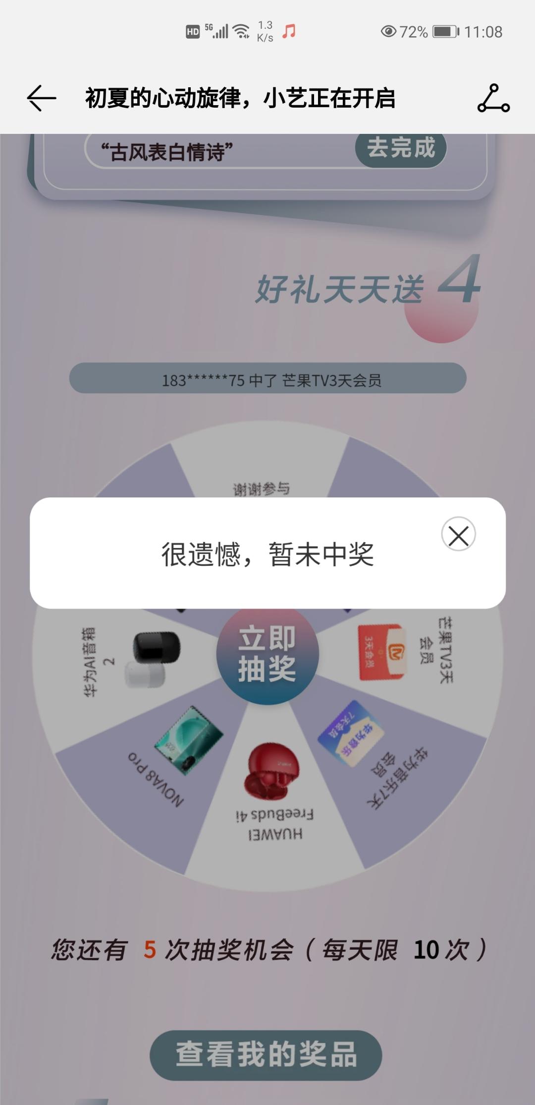 Screenshot_20210514_110841_com.huawei.music.jpg