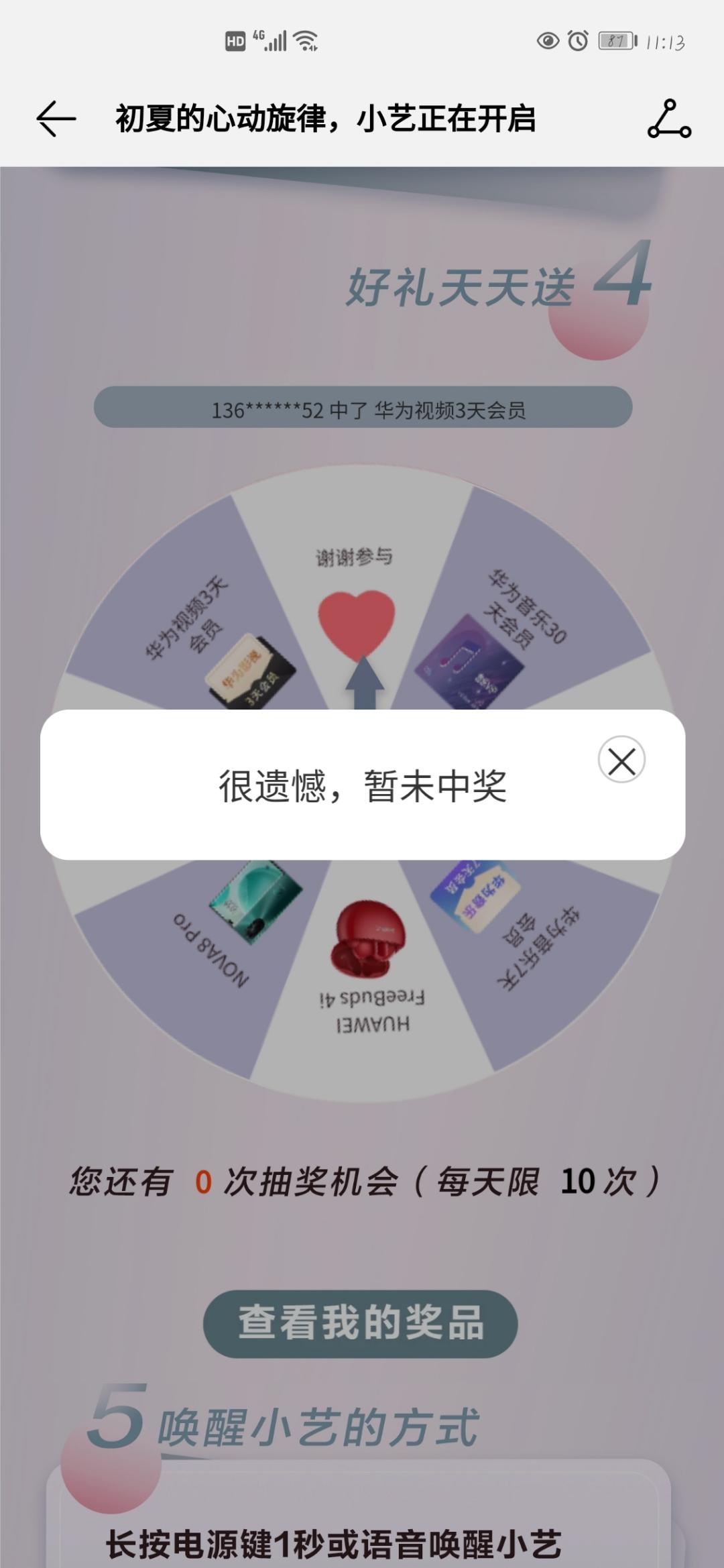 Screenshot_20210514_111306_com.huawei.music.jpg