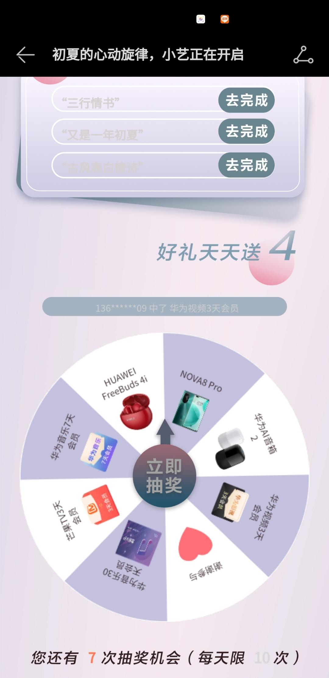 Screenshot_20210514_112139_com.huawei.music.jpg