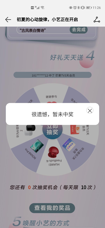 Screenshot_20210514_112650_com.huawei.music.jpg