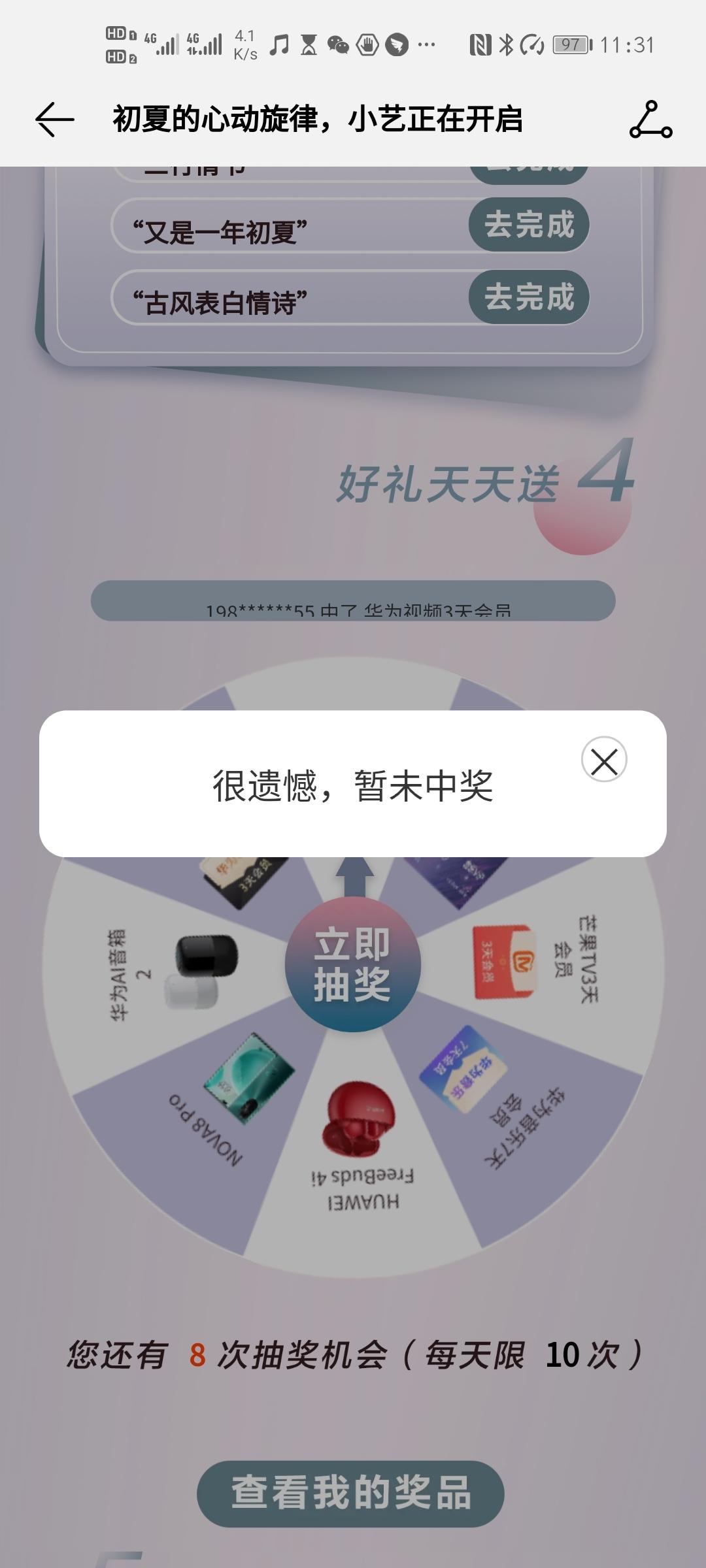 Screenshot_20210514_113101_com.huawei.music.jpg