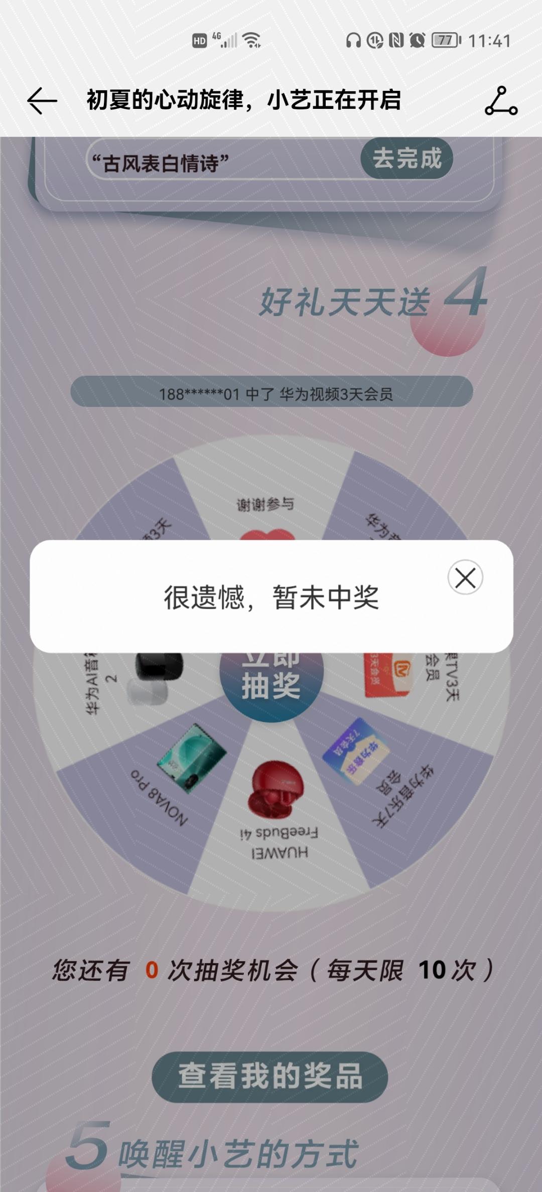 Screenshot_20210514_114112_com.huawei.music.jpg