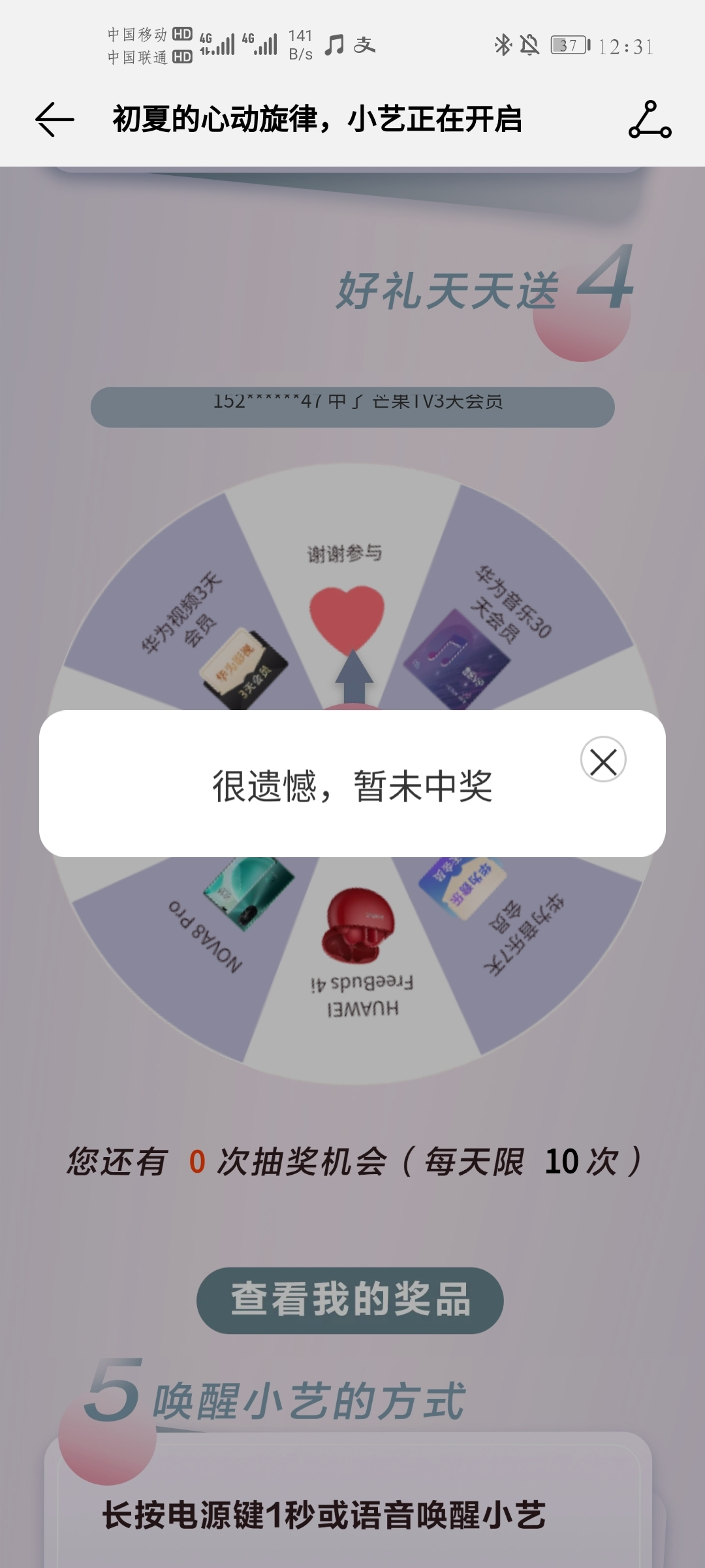 Screenshot_20210514_123136_com.huawei.music.jpg