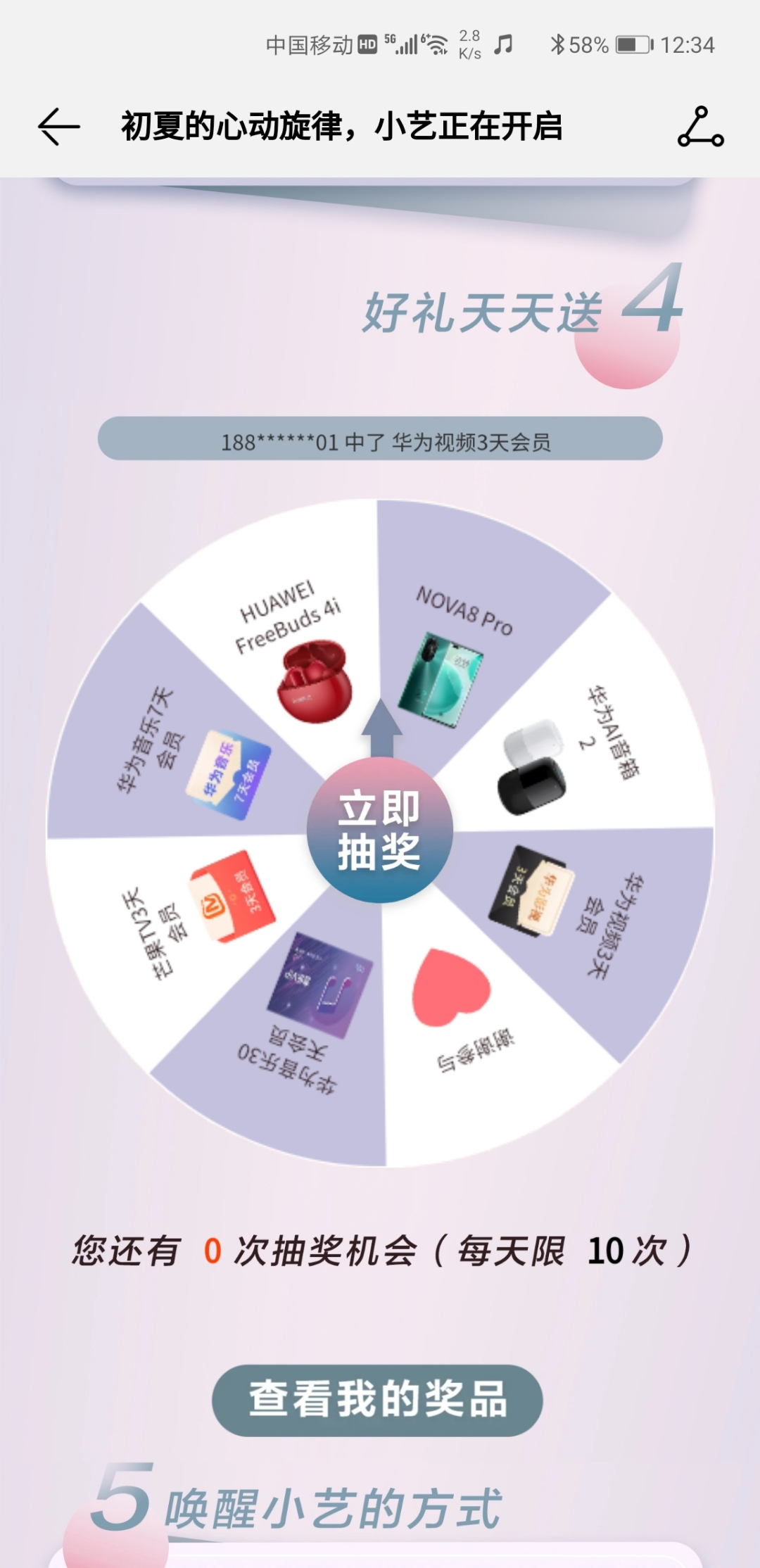 Screenshot_20210514_123425_com.huawei.music.jpg