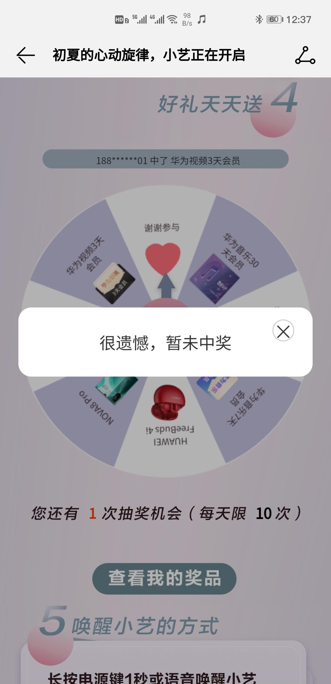 Screenshot_20210514_123756_com.huawei.music.jpg