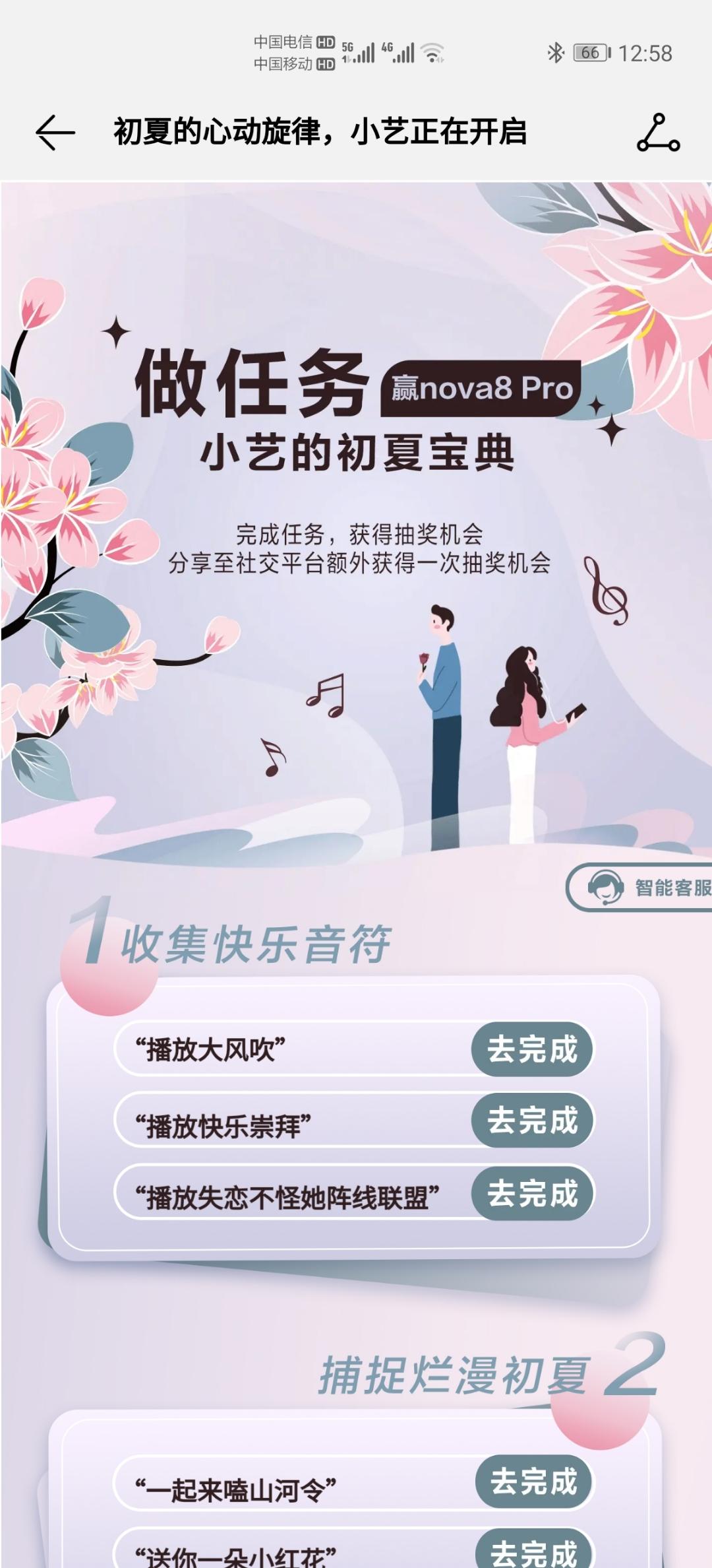 Screenshot_20210514_125832_com.huawei.music.jpg