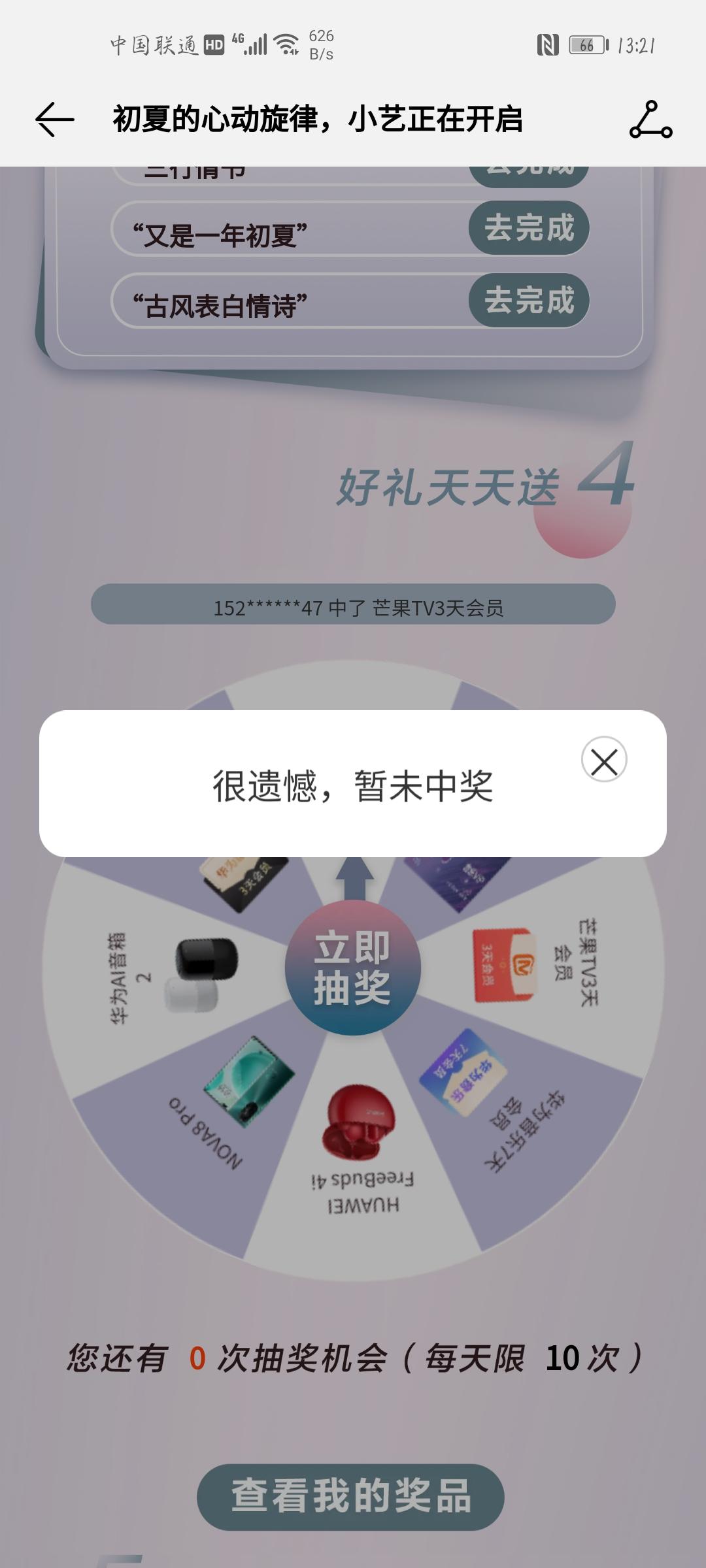 Screenshot_20210514_132136_com.huawei.music.jpg