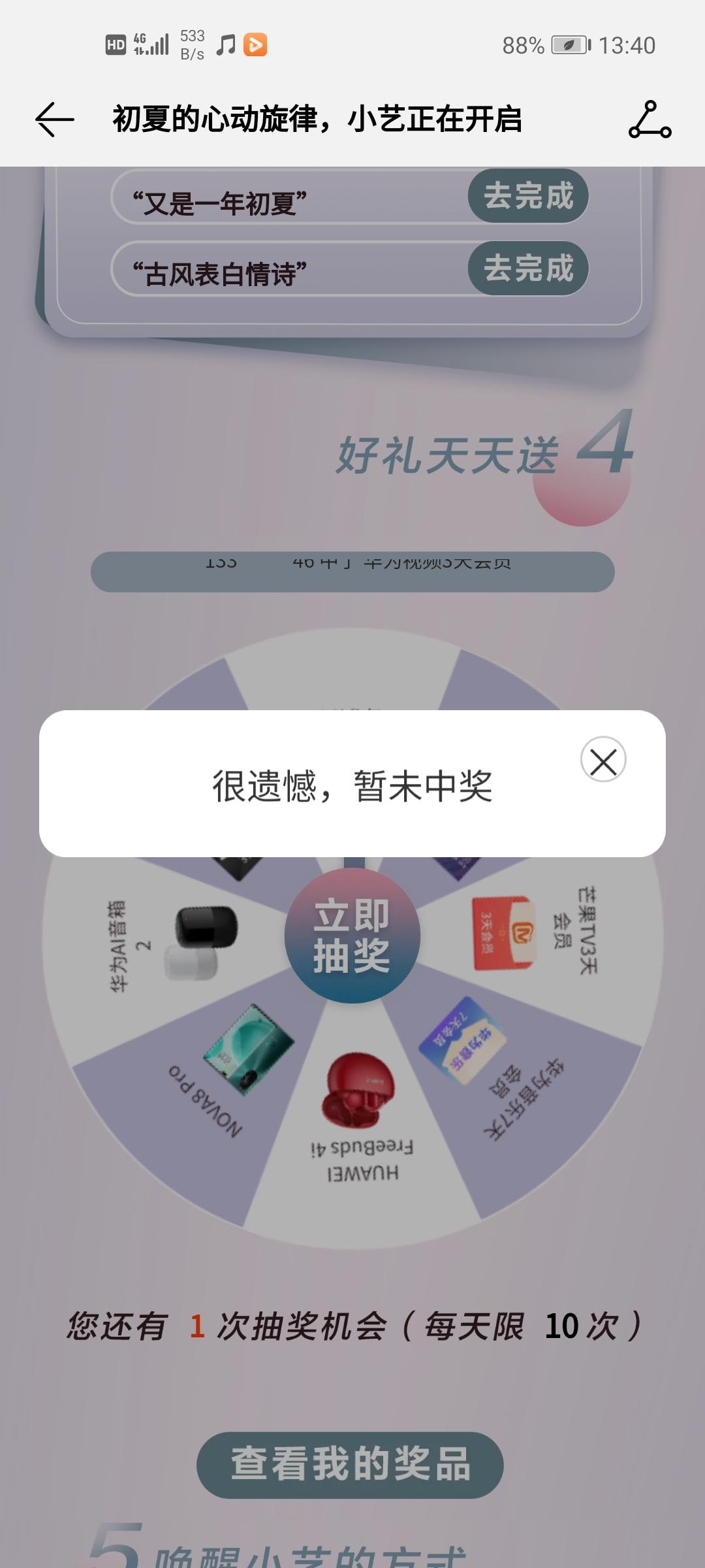 Screenshot_20210514_134033_com.huawei.music.jpg