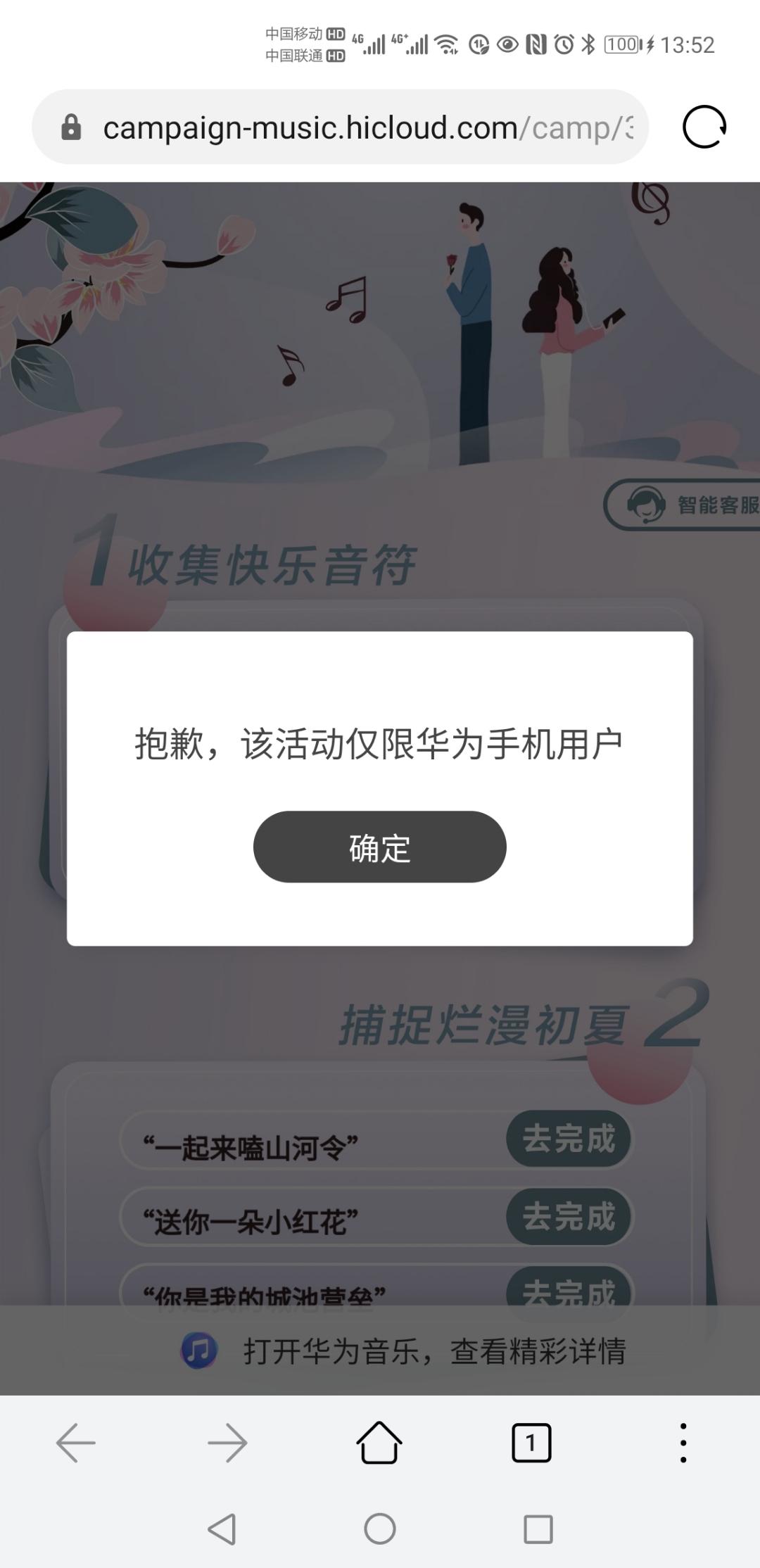 Screenshot_20210514_135215_com.huawei.browser.jpg