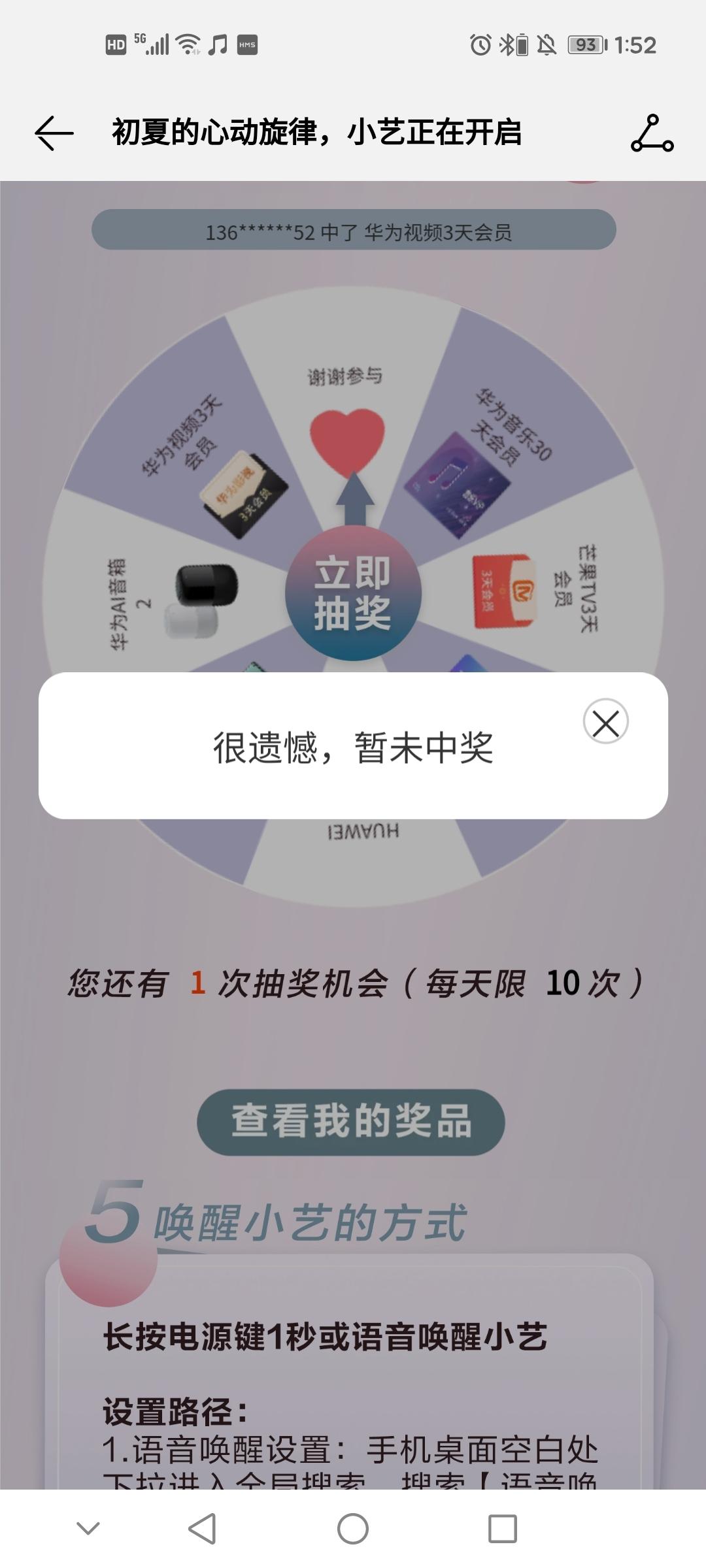 Screenshot_20210514_135258_com.huawei.music.jpg