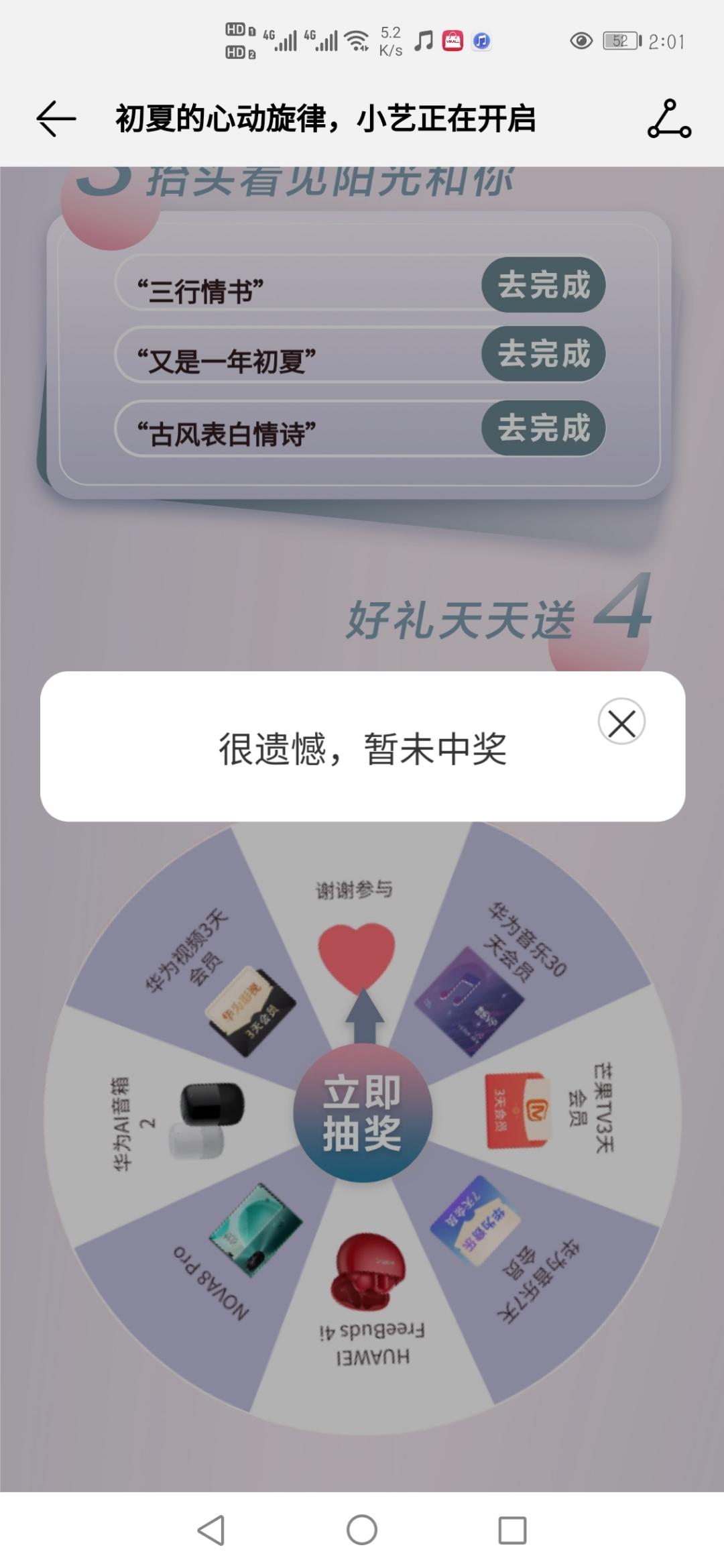 Screenshot_20210514_140129_com.huawei.music.jpg