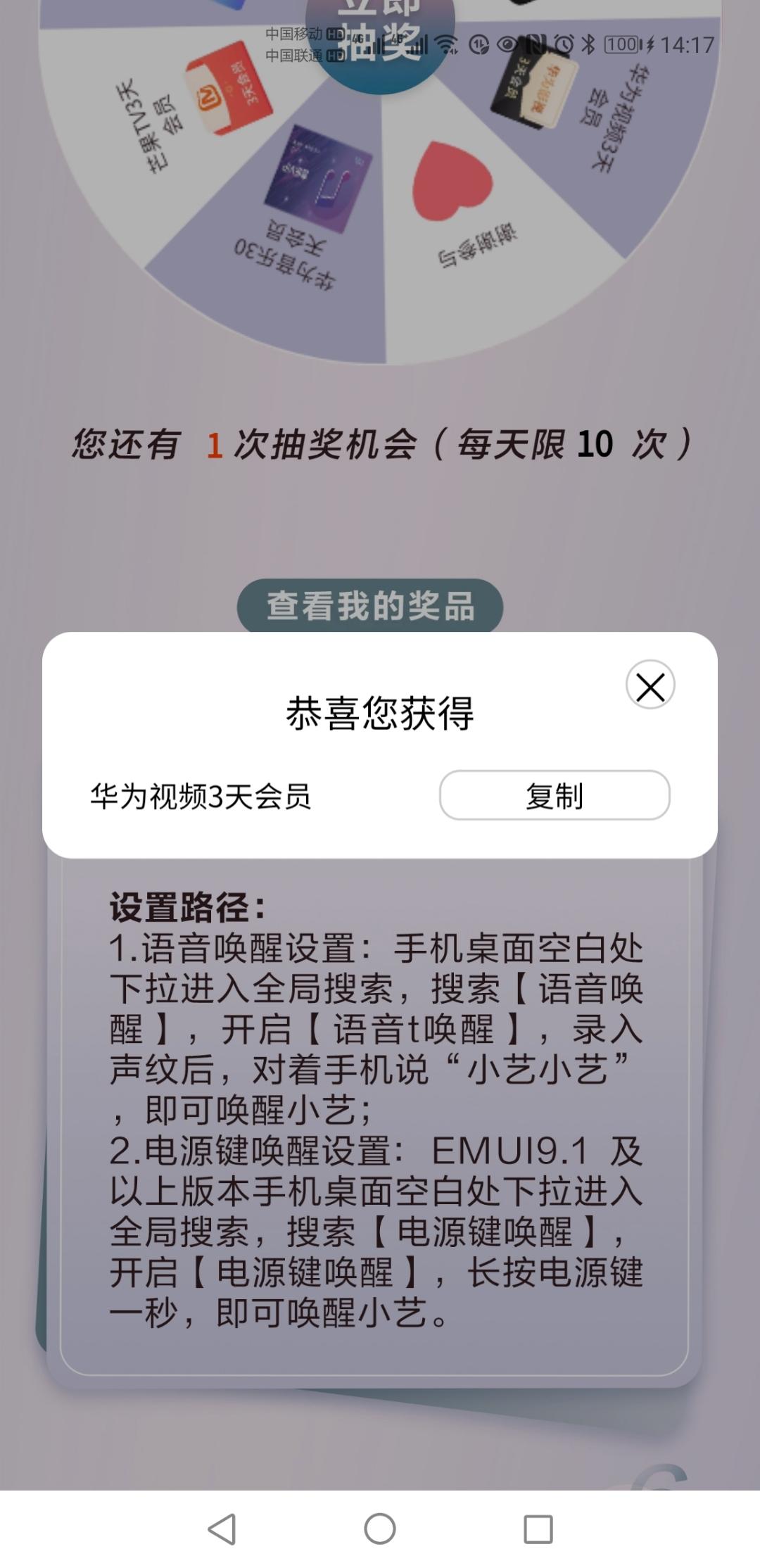Screenshot_20210514_141749_com.huawei.music.jpg
