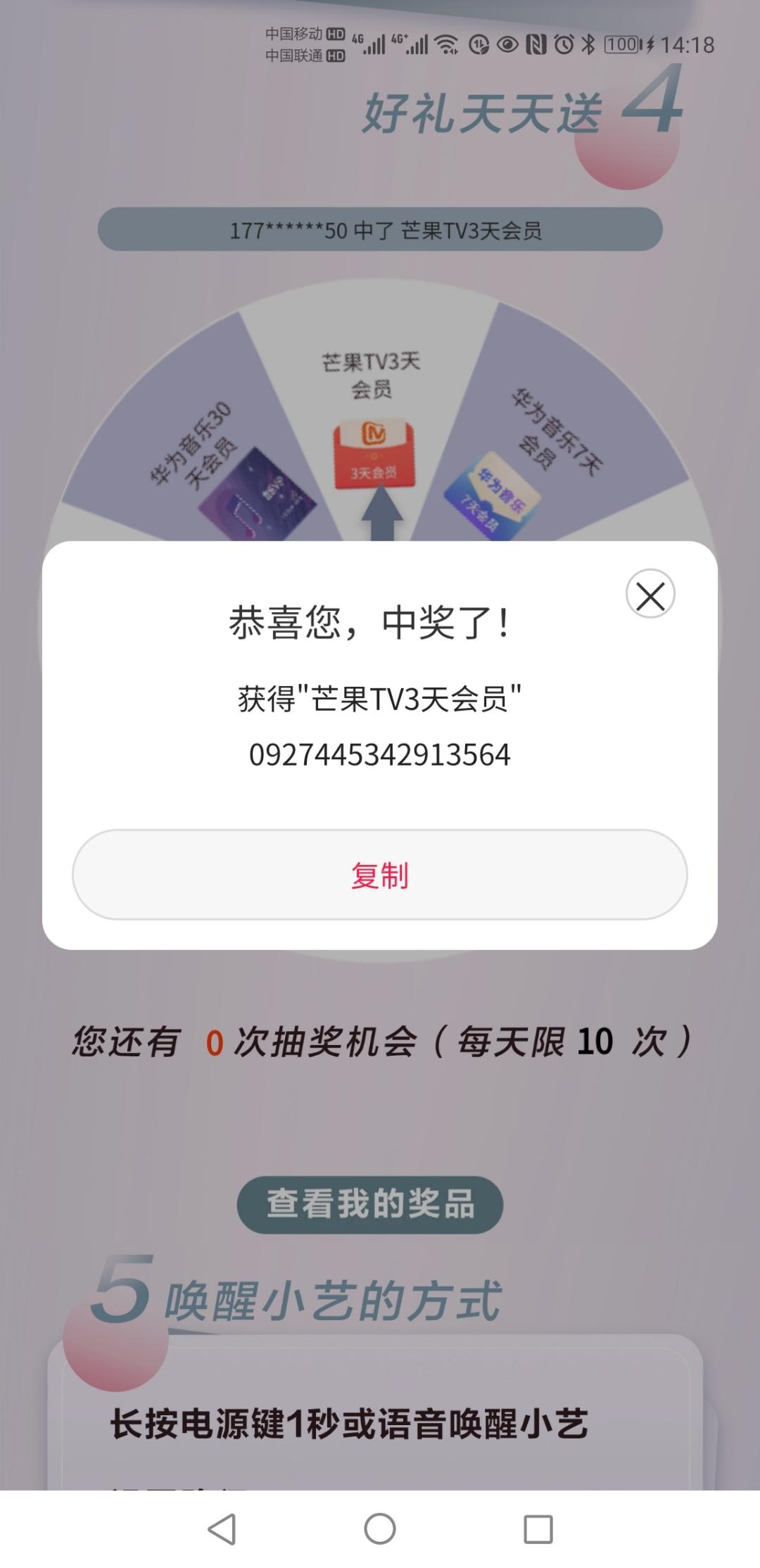 Screenshot_20210514_141811_com.huawei.music.jpg