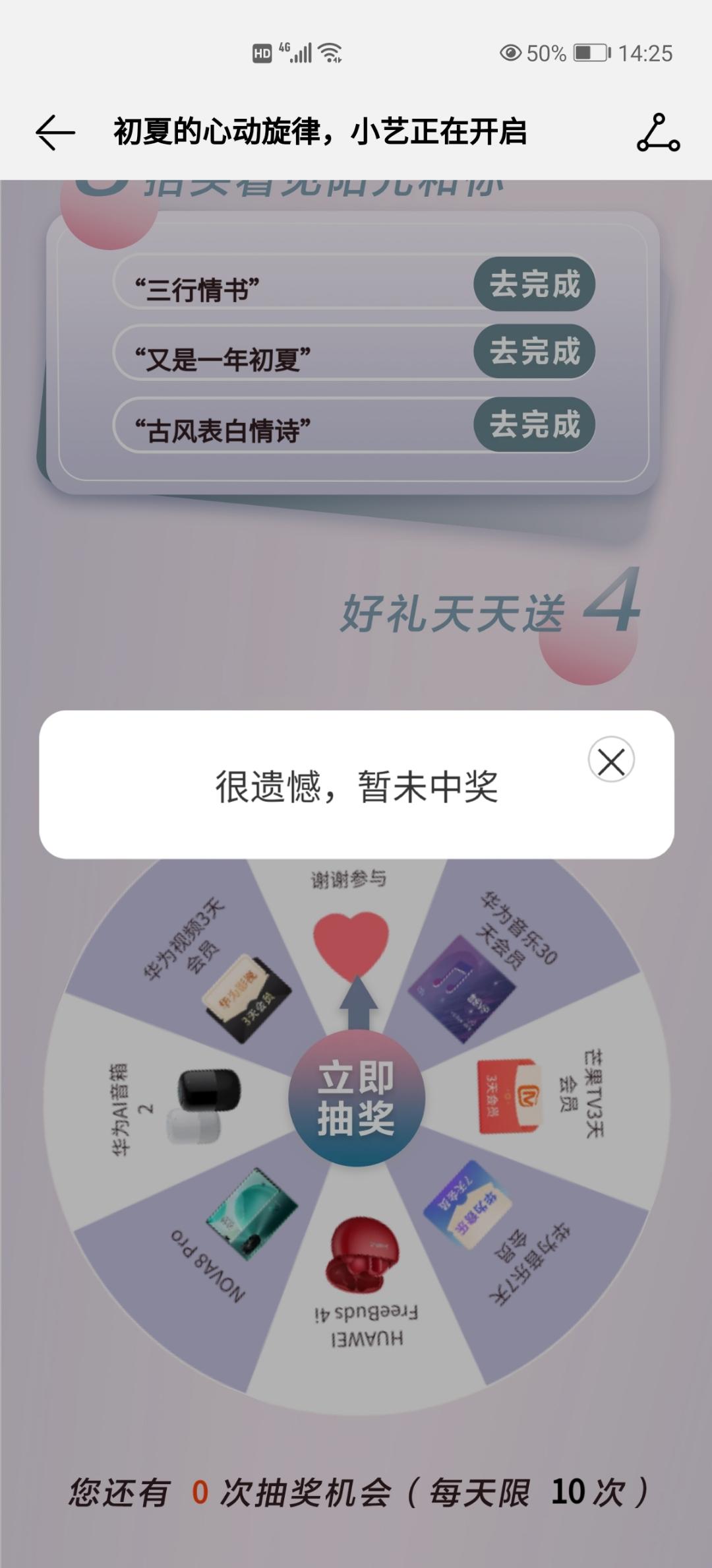 Screenshot_20210514_142544_com.huawei.music.jpg
