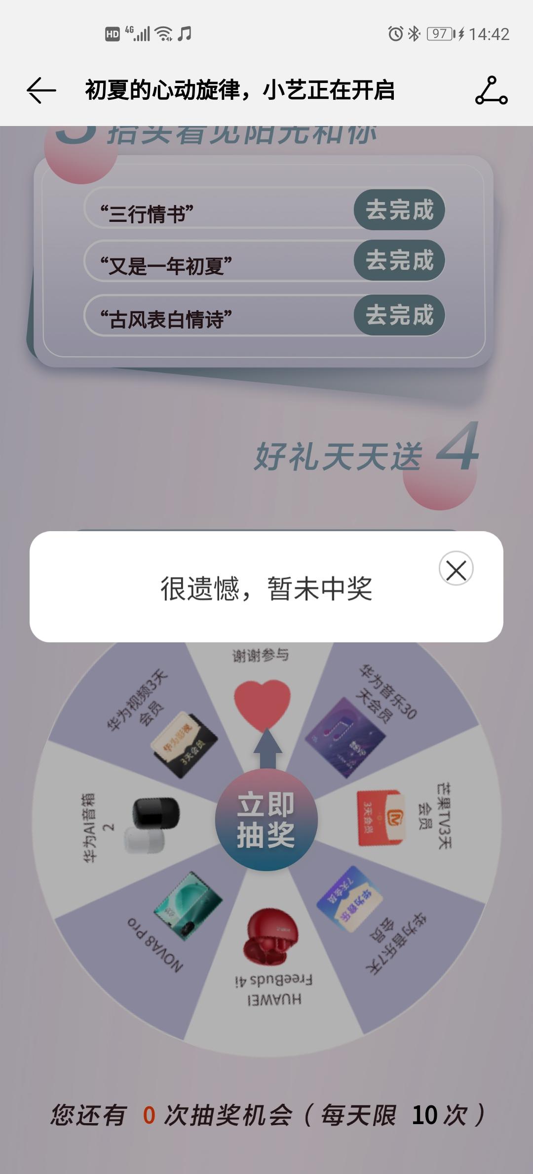 Screenshot_20210514_144231_com.huawei.music.jpg
