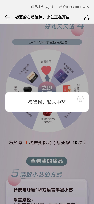 Screenshot_20210514_145537_com.huawei.music.jpg