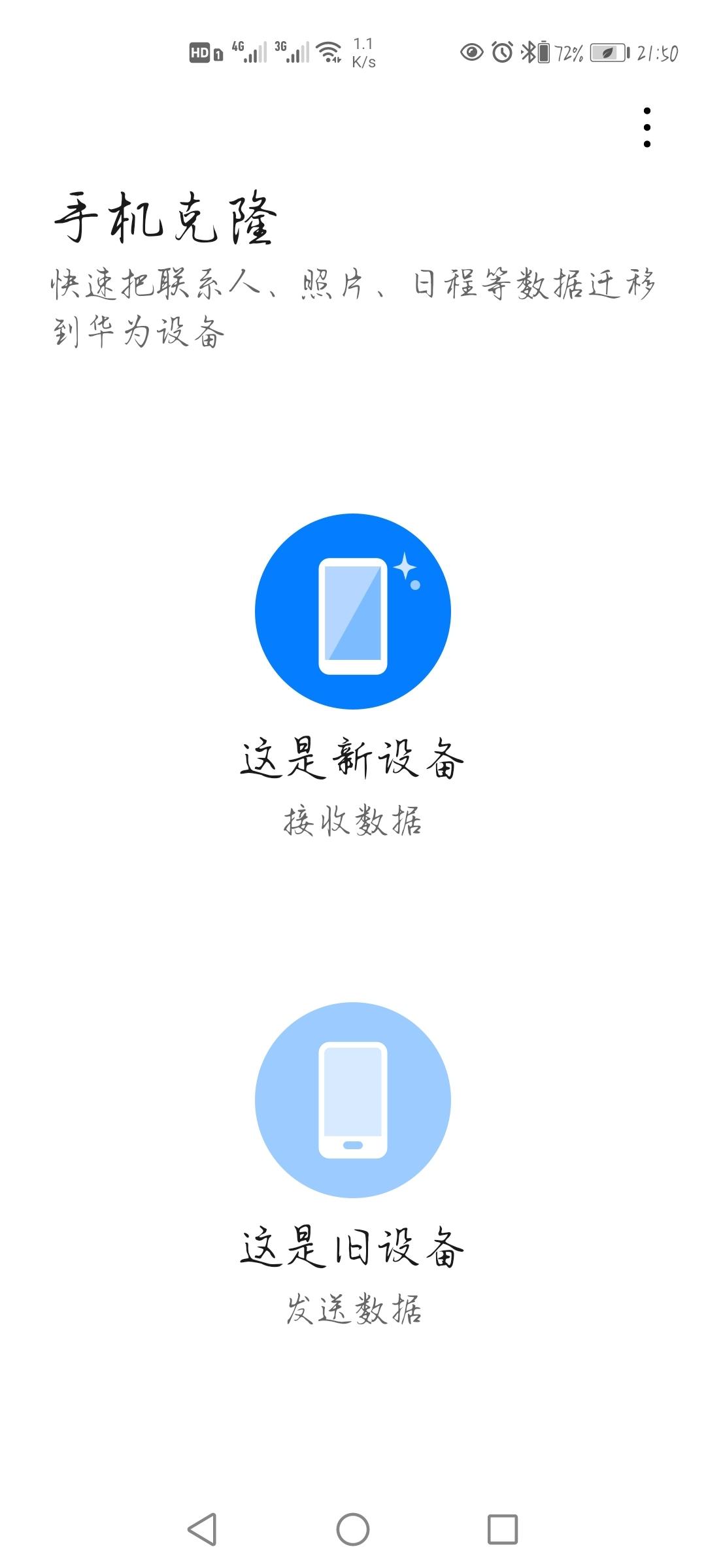 Screenshot_20210514_215031_com.hicloud.android.clone.jpg