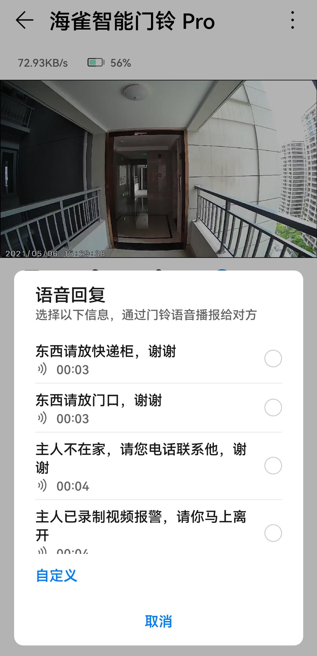 Screenshot_20210506_152942_com.huawei.smarthome.png