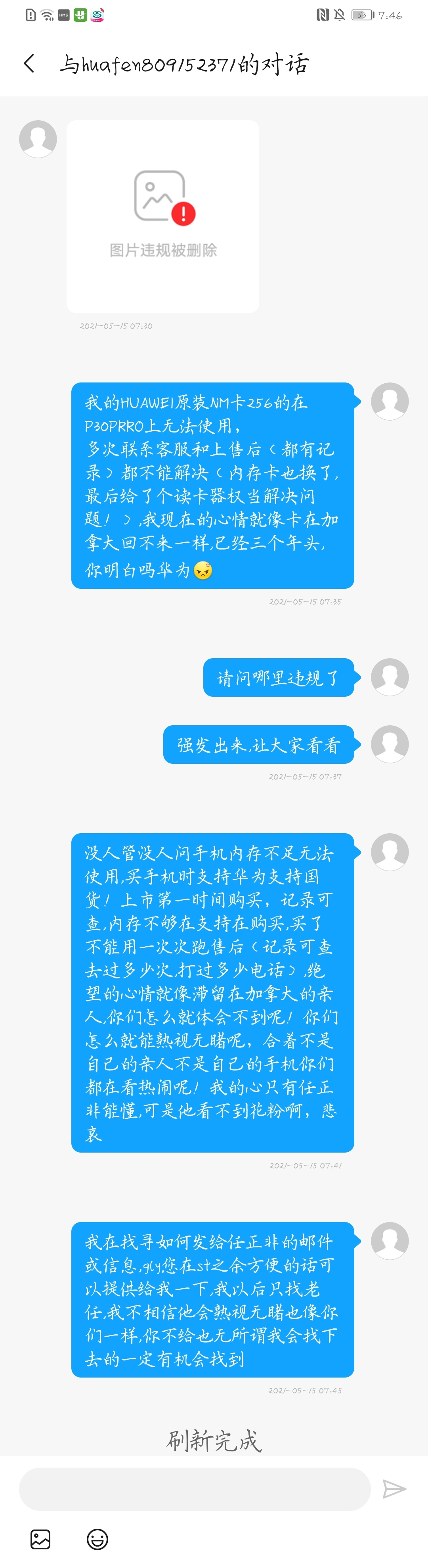 Screenshot_20210515_074600_com.huawei.fans.jpg