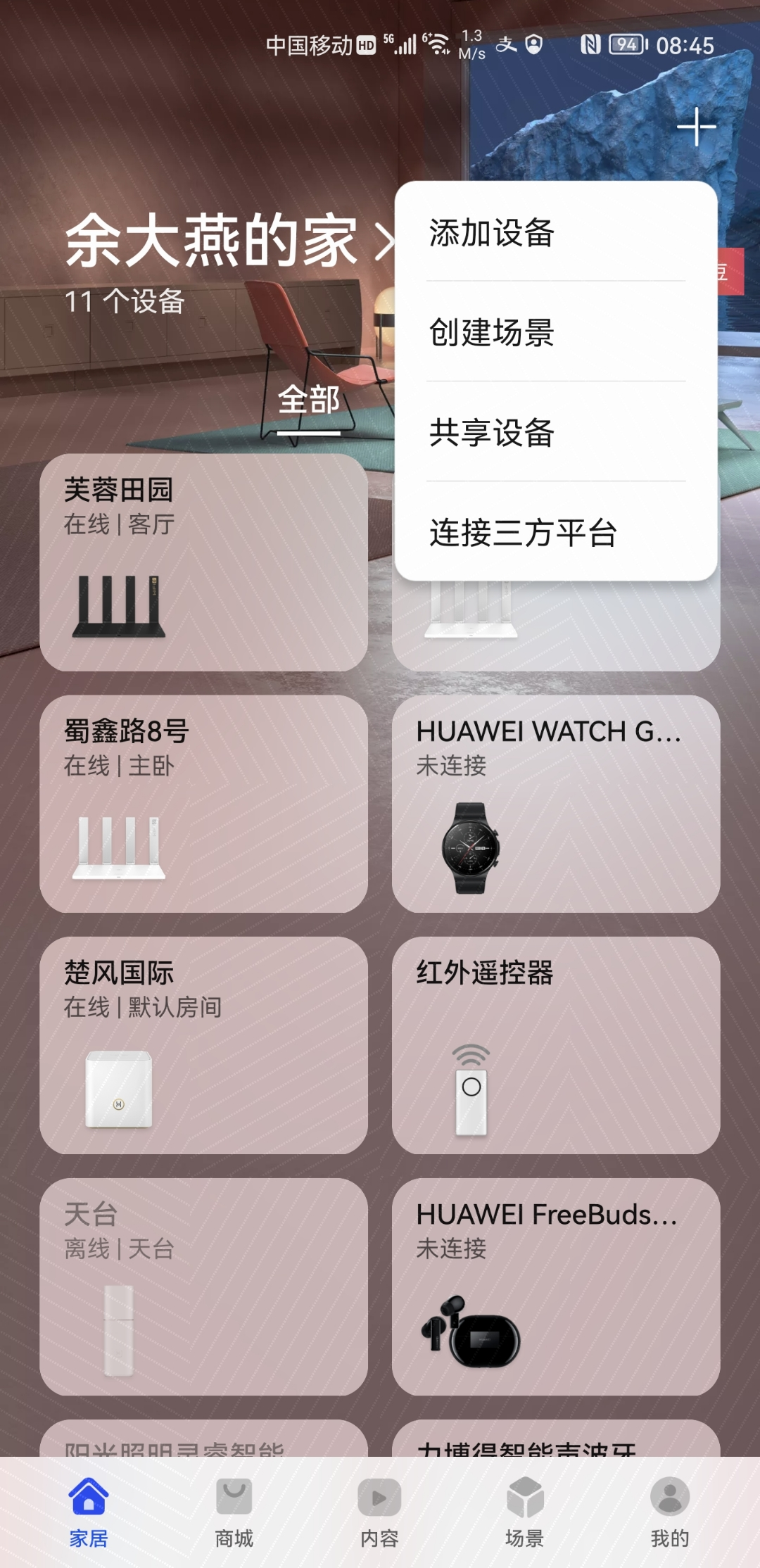 Screenshot_20210515_084508_com.huawei.smarthome.jpg
