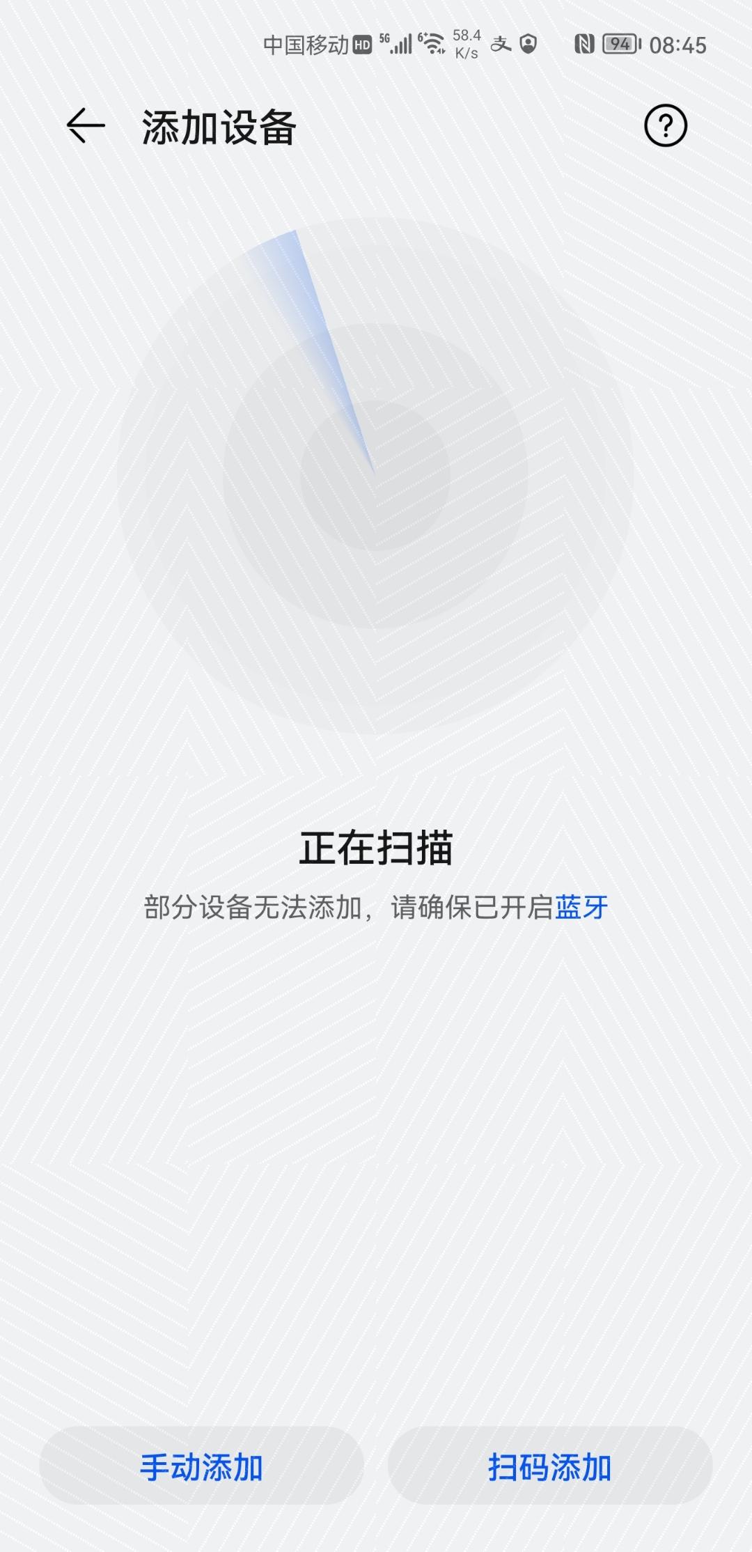 Screenshot_20210515_084512_com.huawei.smarthome.jpg
